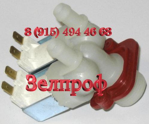 Электромагнитный клапан подачи воды стиральной машины Whirlpool  код 481981729331
