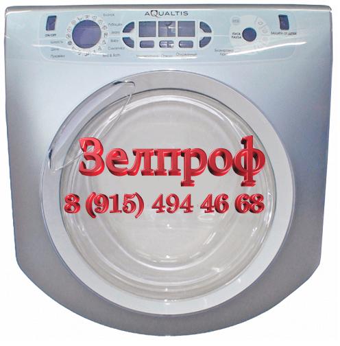 Ремонт стиральных машин электролюкс в ювао ремонт стиральных машин на дому орехово-зуево