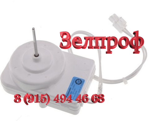 Вентилятор В Сборе Для Холодильника Beko (Беко)