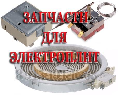 Запчасти-К-Электроплитам