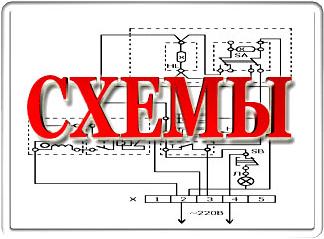 схемы электроплит, панелей