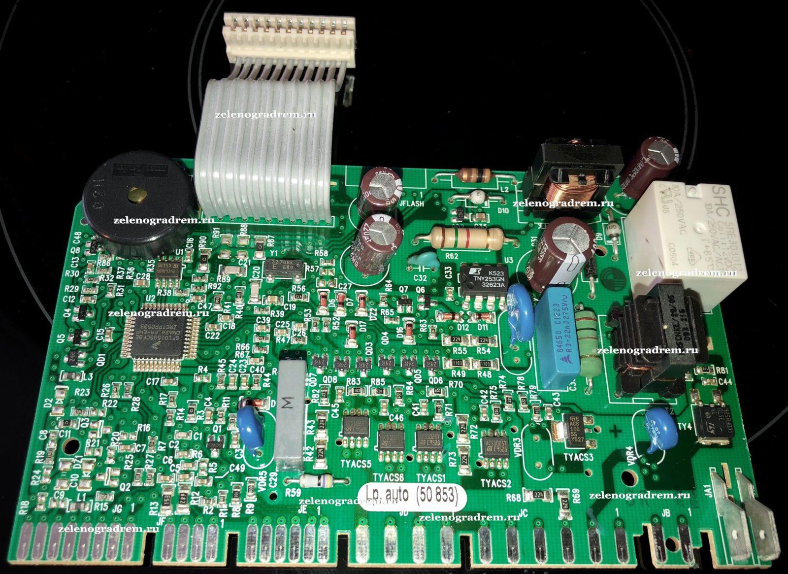 модуль управления посудомоечной машины Electrolux