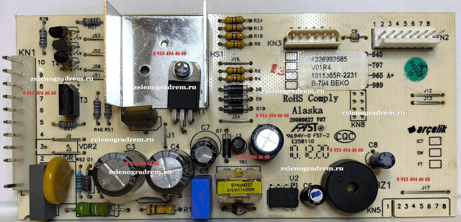 Электронный модуль холодильника BEKO