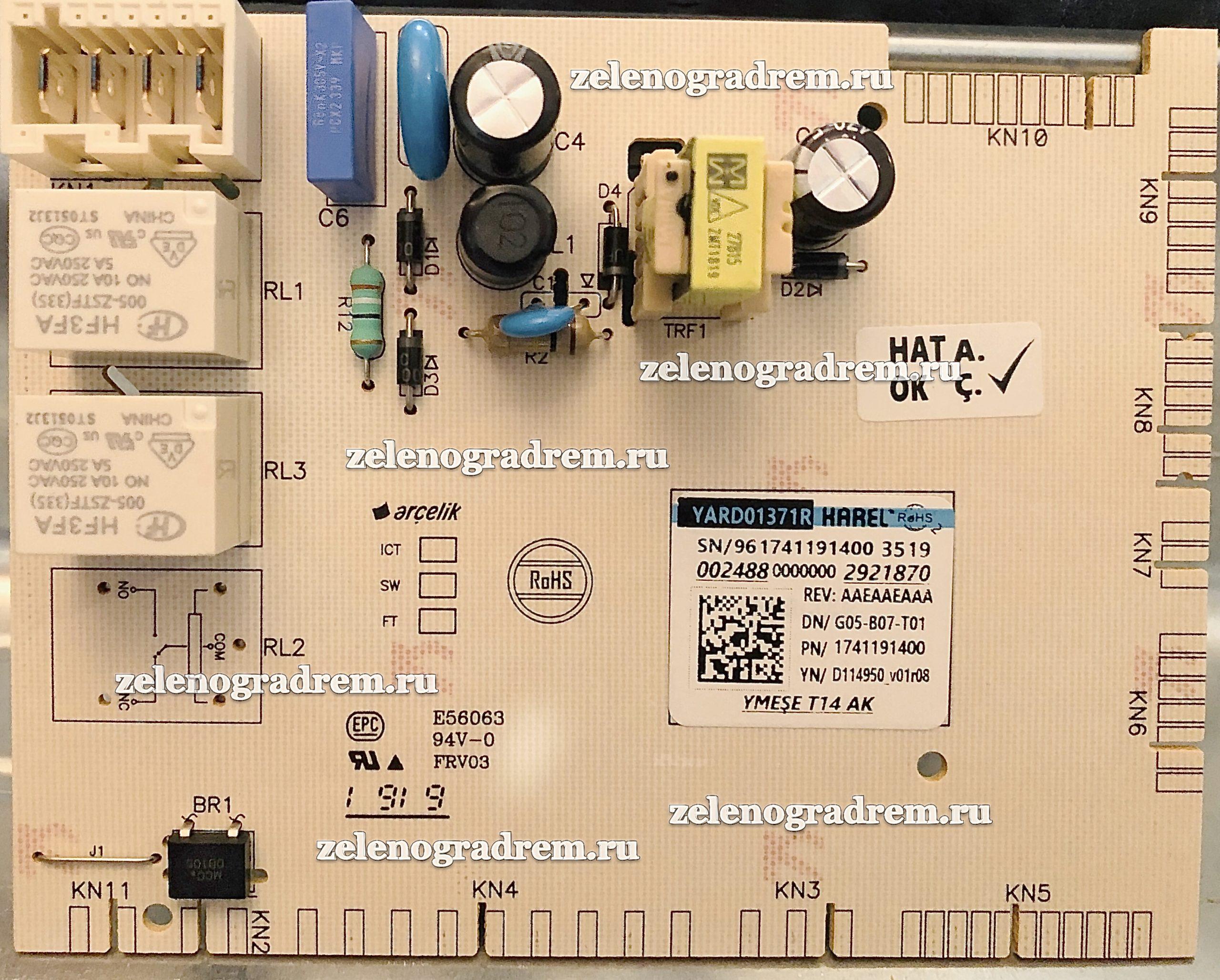 Электронный Модуль Посудомоечных Машин Beko