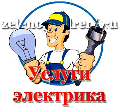 услуги электрика в Зеленограде